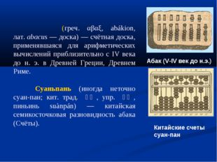 Аба́к (греч. αβαξ, abákion, лат.abacus — доска) — счётная доска, применявша