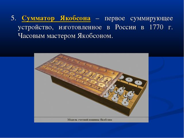 5. Сумматор Якобсона – первое суммирующее устройство, изготовленное в России...