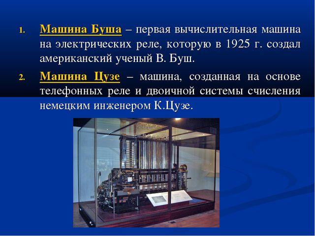 Машина Буша – первая вычислительная машина на электрических реле, которую в 1...