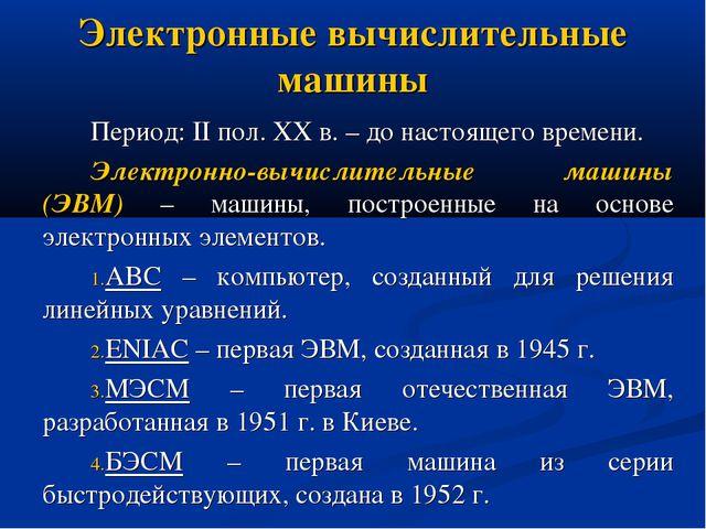 Электронные вычислительные машины Период: II пол. XX в. – до настоящего време...