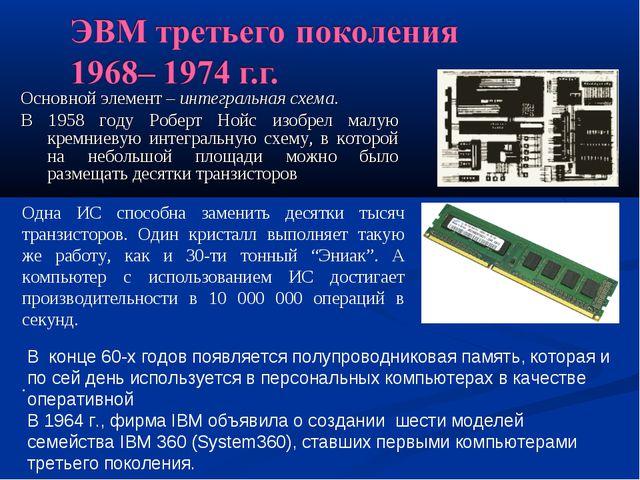 Основной элемент – интегральная схема. В 1958 году Роберт Нойс изобрел малую...