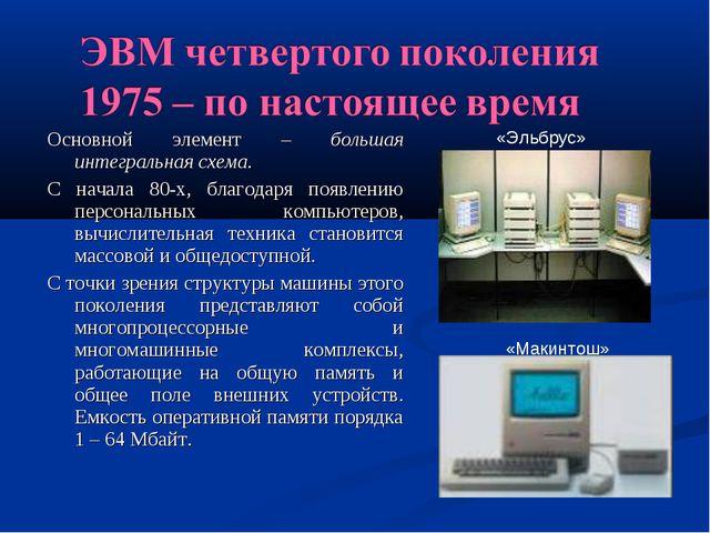 Основной элемент – большая интегральная схема. С начала 80-х, благодаря появл...