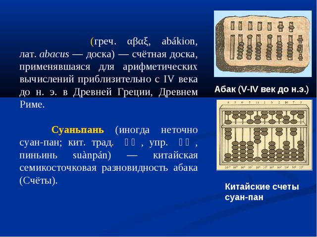 Аба́к (греч. αβαξ, abákion, лат.abacus — доска) — счётная доска, применявша...