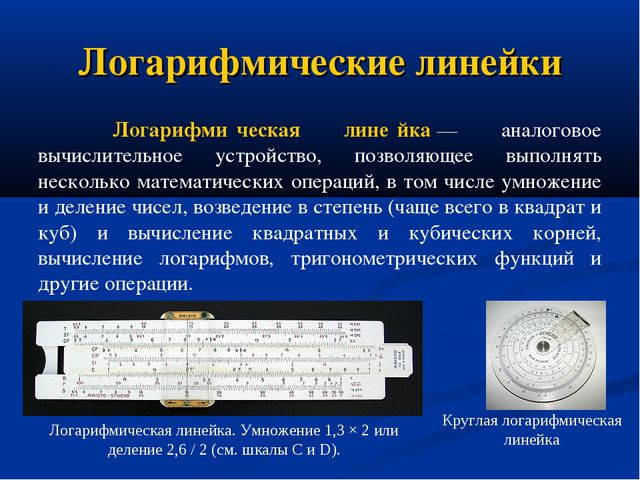 Логарифмические линейки Логарифми́ческая лине́йка— аналоговое вычислительное...