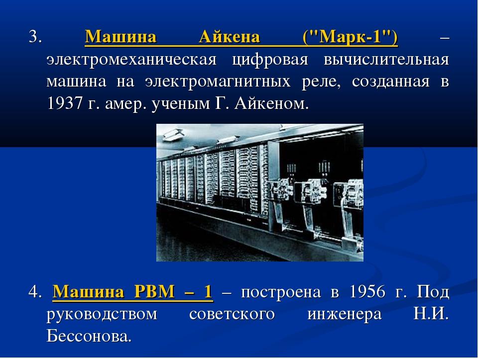 """3. Машина Айкена (""""Марк-1"""") – электромеханическая цифровая вычислительная маш..."""