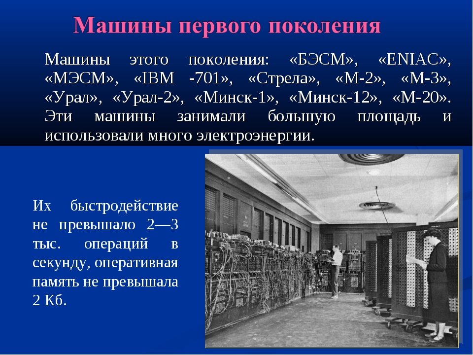 Машины этого поколения: «БЭСМ», «ENIAC», «МЭСМ», «IBM -701», «Стрела», «М-2»...