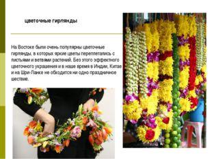 На Востоке были очень популярны цветочные гирлянды, в которых яркие цветы пер