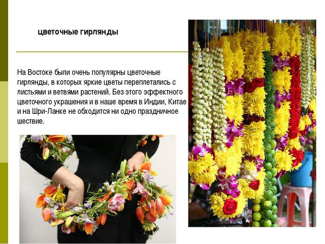 На Востоке были очень популярны цветочные гирлянды, в которых яркие цветы пер...