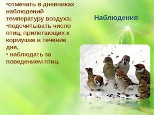 отмечать в дневниках наблюдений температуру воздуха; подсчитывать число птиц