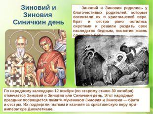 Зиновий и Зиновия Синичкин день Зиновий и Зиновия родились у благочестивых ро