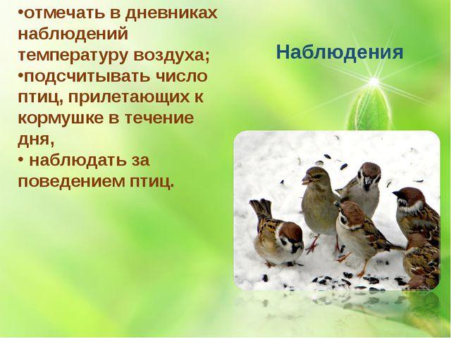 отмечать в дневниках наблюдений температуру воздуха; подсчитывать число птиц...