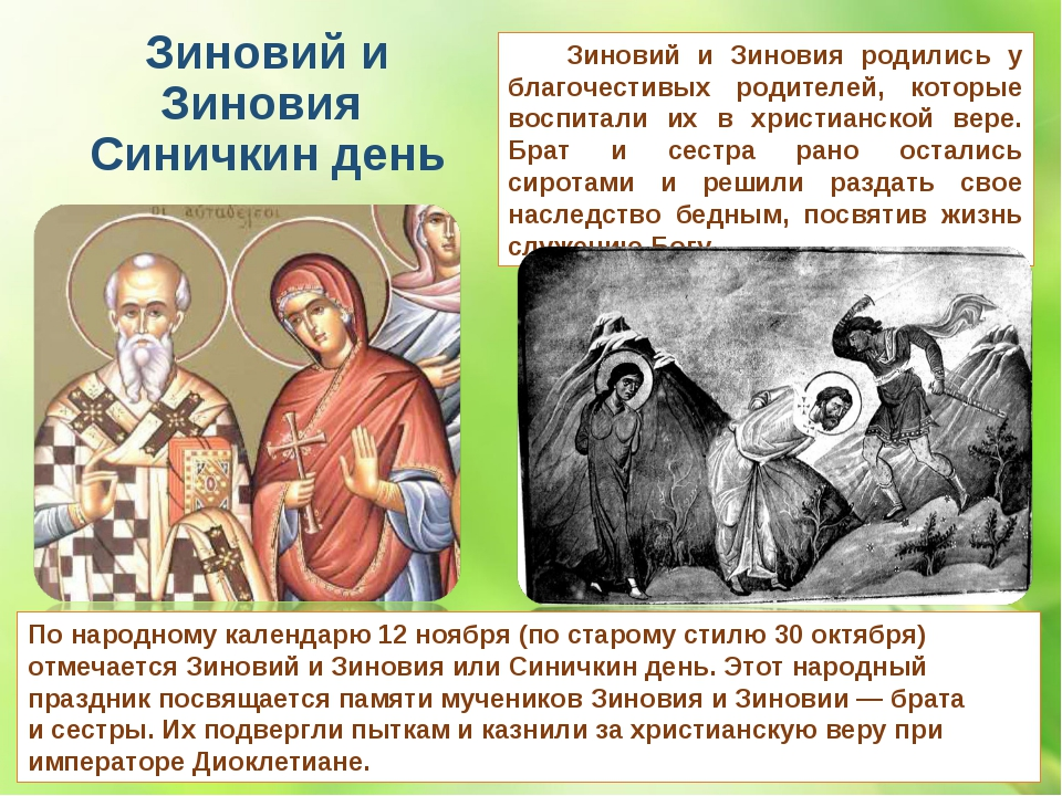 Зиновий и Зиновия Синичкин день Зиновий и Зиновия родились у благочестивых ро...