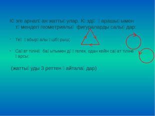 Квадраттық функция дегеніміз не? Кері түріндегі функцияны квадраттық функция