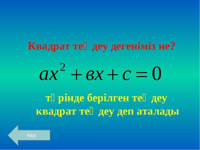 Квадрат теңдеу дегеніміз не? түрінде берілген теңдеу квадрат теңдеу деп атала...