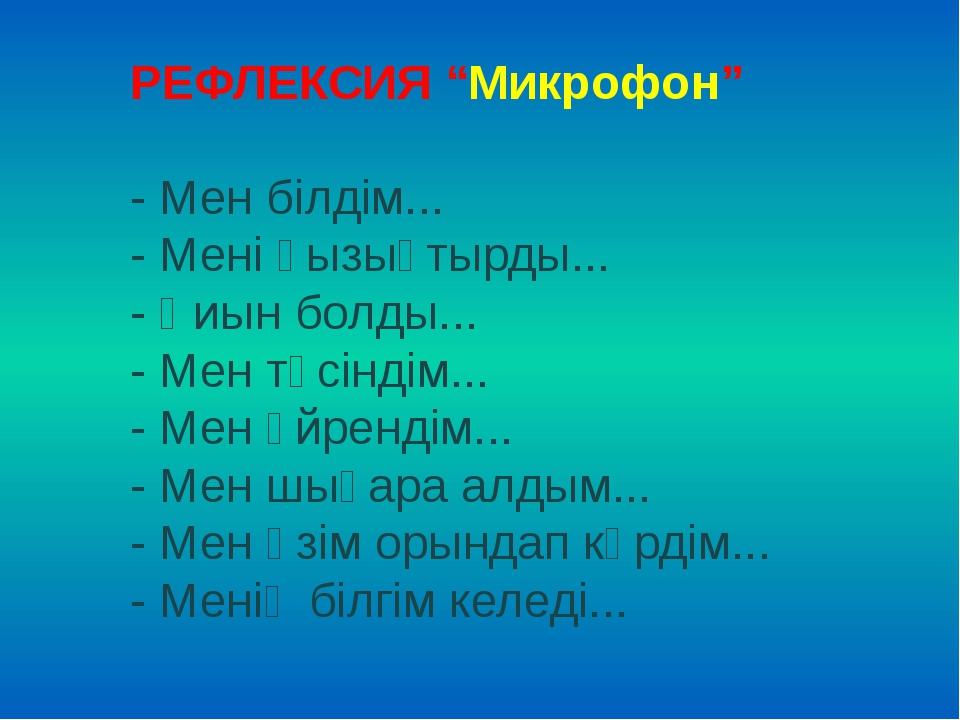 """РЕФЛЕКСИЯ """"Микрофон"""" - Мен білдім... - Мені қызықтырды... - Қиын болды... - М..."""
