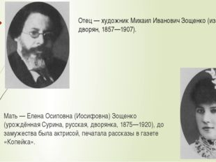 Отец — художник Михаил Иванович Зощенко (из полтавских дворян, 1857—1907). Ма