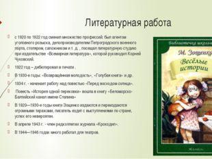 Литературная работа с 1920 по 1922 год сменил множество профессий: был агенто