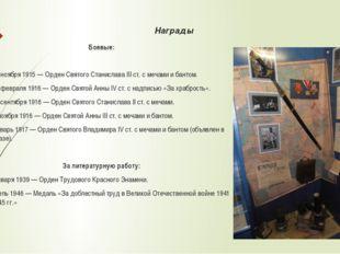 Награды Боевые: 17 ноября 1915 — Орден Святого Станислава III ст. с мечами и
