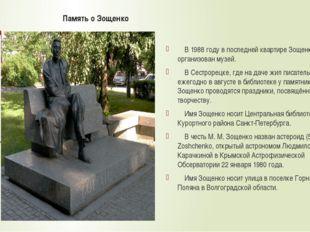 Память о Зощенко В 1988 году в последней квартире Зощенко организован музей.