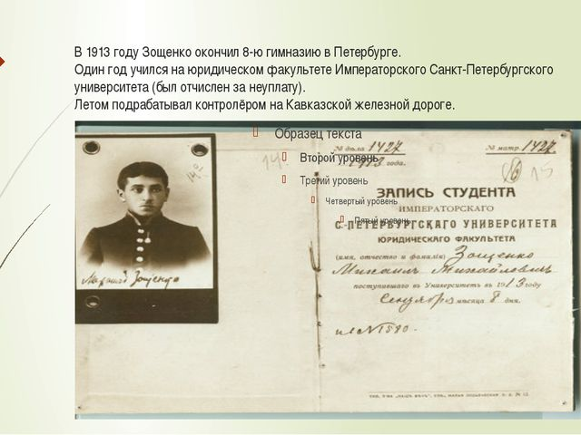В 1913 году Зощенко окончил 8-ю гимназию в Петербурге. Один год учился на юри...
