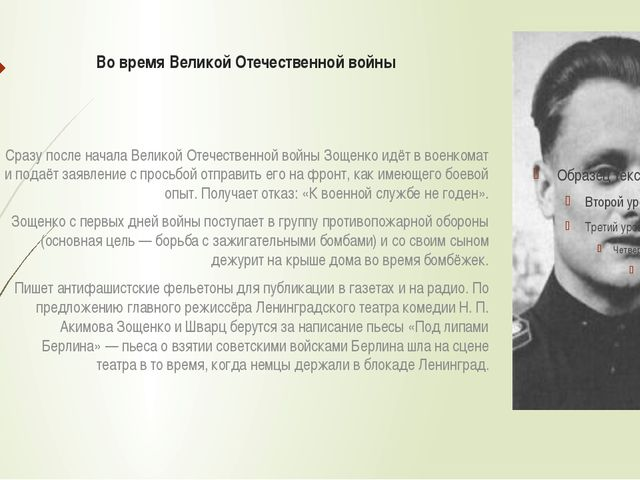 Во время Великой Отечественной войны Сразу после начала Великой Отечественной...