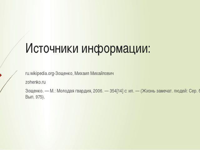 Источники информации: ru.wikipedia.org›Зощенко, Михаил Михайлович zohenko.ru...