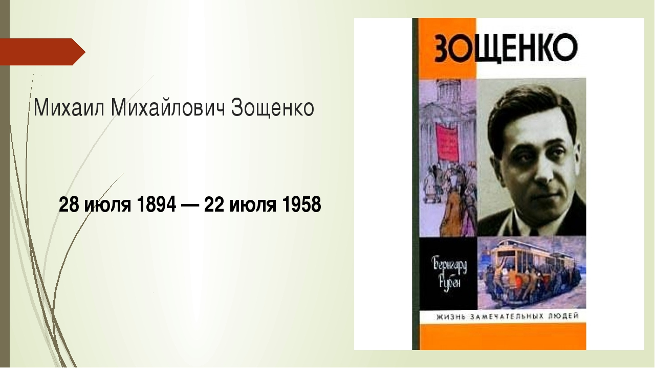 Михаил Михайлович Зощенко 28 июля 1894 — 22 июля 1958