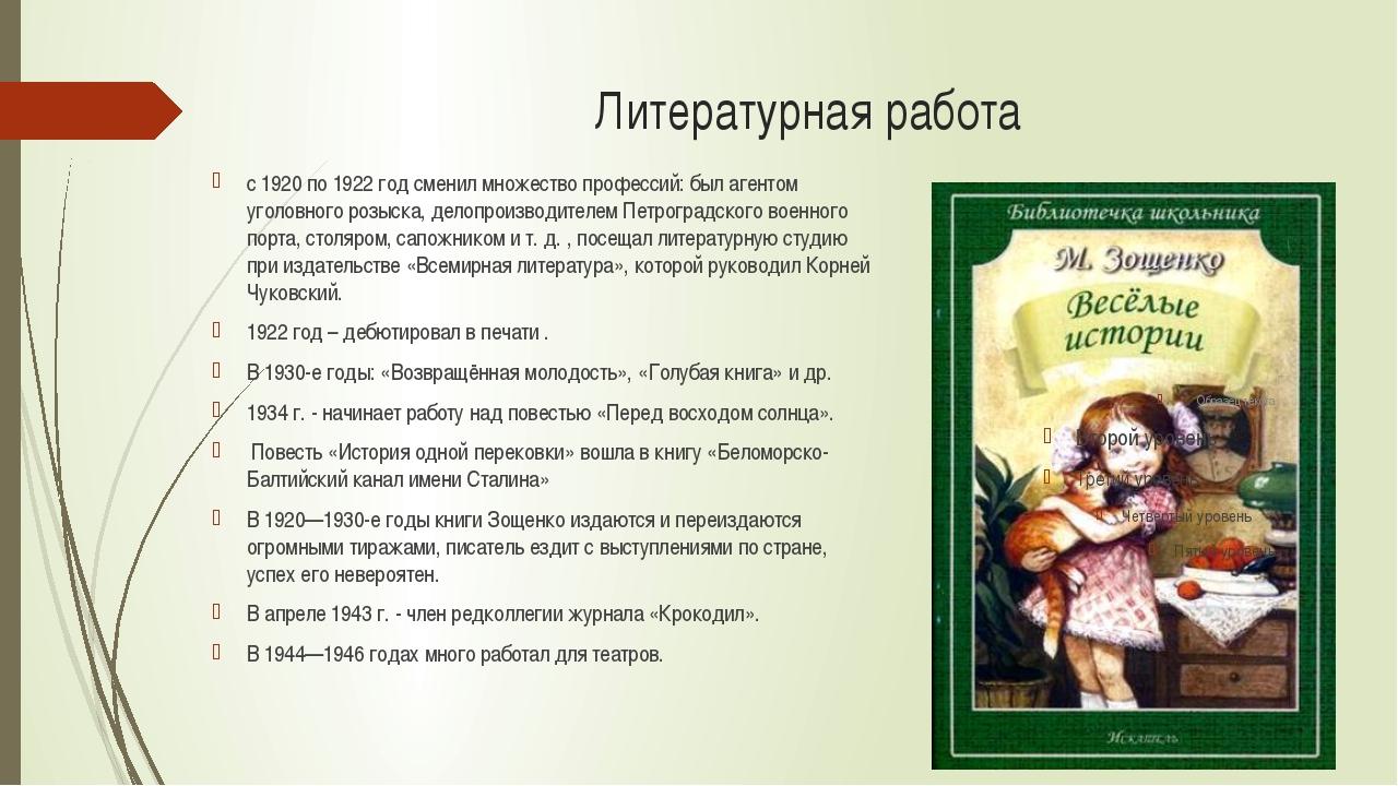 Литературная работа с 1920 по 1922 год сменил множество профессий: был агенто...