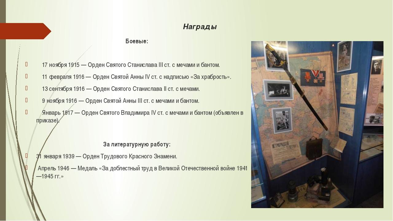 Награды Боевые: 17 ноября 1915 — Орден Святого Станислава III ст. с мечами и...