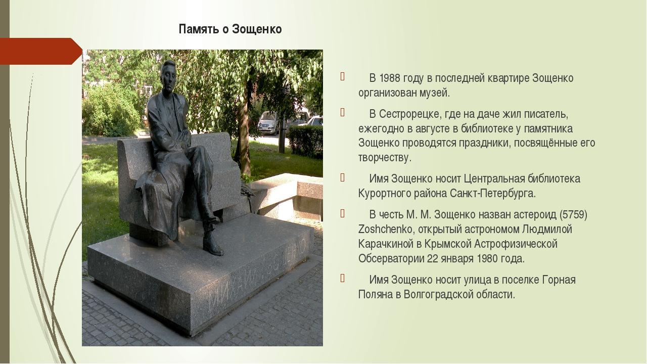 Память о Зощенко В 1988 году в последней квартире Зощенко организован музей....