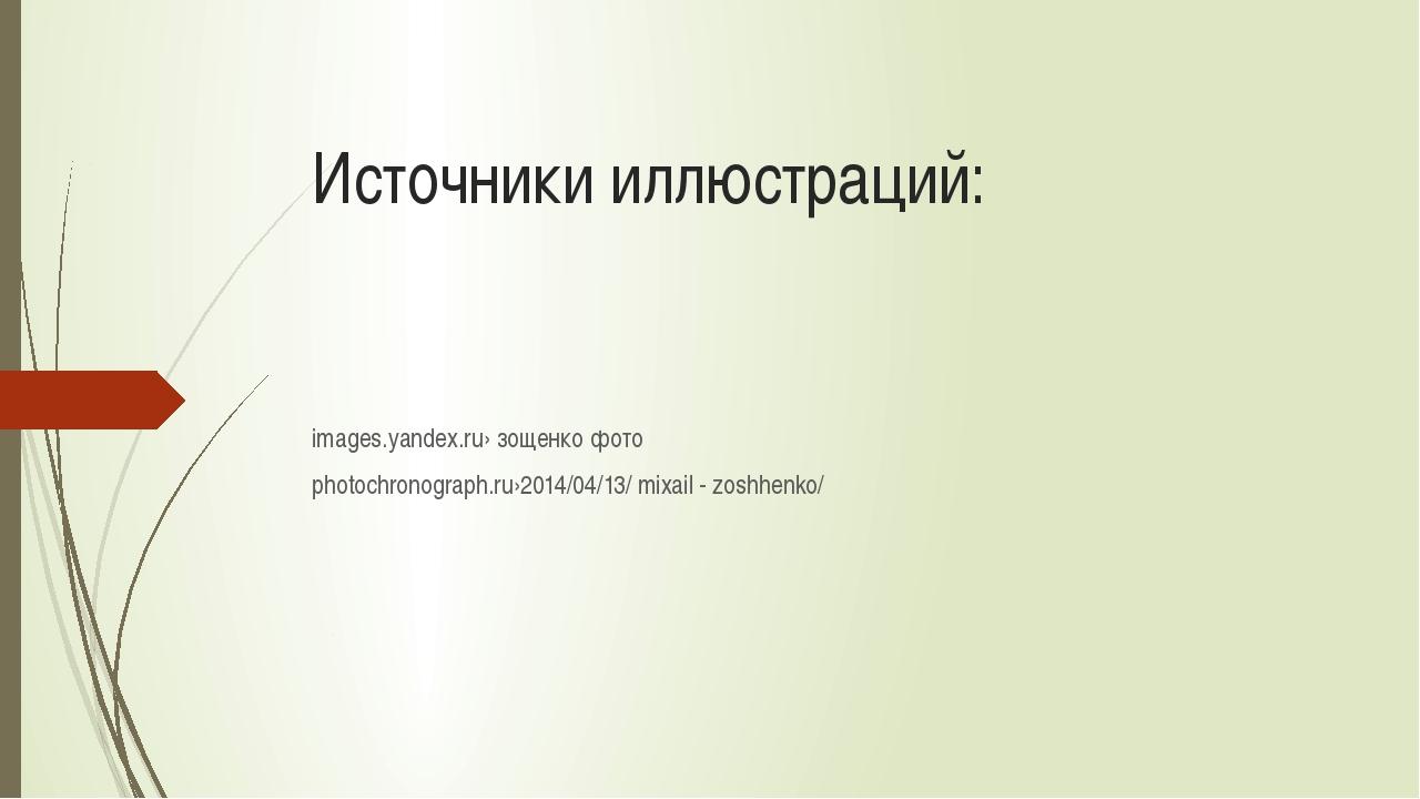 Источники иллюстраций: images.yandex.ru› зощенко фото photochronograph.ru›201...