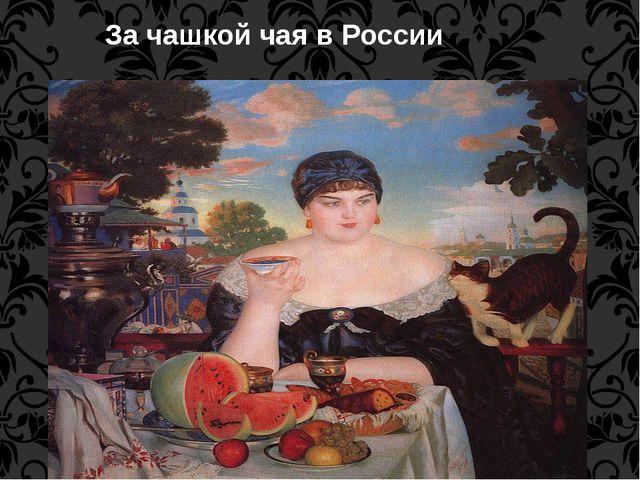 За чашкой чая в России