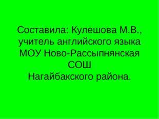 Составила: Кулешова М.В., учитель английского языка МОУ Ново-Рассыпнянская СО