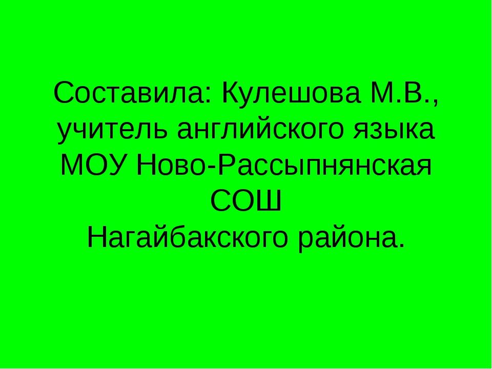 Составила: Кулешова М.В., учитель английского языка МОУ Ново-Рассыпнянская СО...
