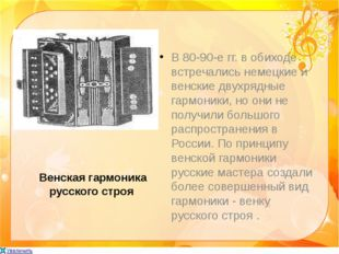 Венская гармоника русского строя В 80-90-е гг. в обиходе встречались немецки