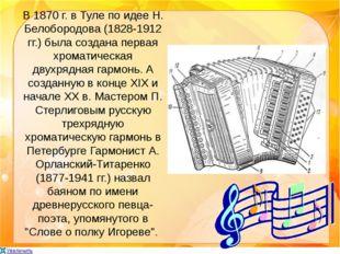 В 1870 г. в Туле по идее Н. Белобородова (1828-1912 гг.) была создана первая