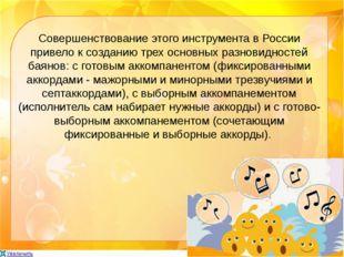 Совершенствование этого инструмента в России привело к созданию трех основных