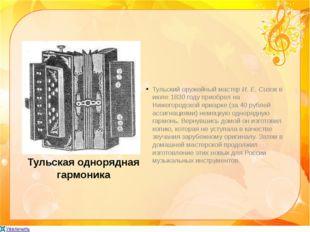 Тульская однорядная гармоника Тульский оружейный мастерИ.Е.Сизовв июле 18