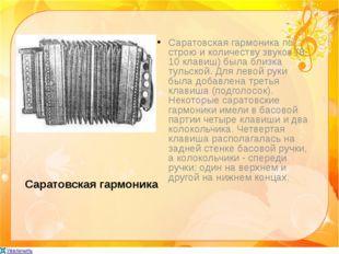 Саратовская гармоника Саратовская гармоника по строю и количеству звуков (8-1