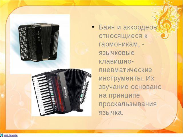Баян и аккордеон, относящиеся к гармоникам, - язычковые клавишно-пневматичес...