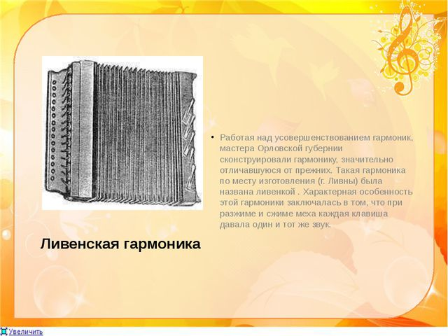 Ливенская гармоника Работая над усовершенствованием гармоник, мастера Орловск...