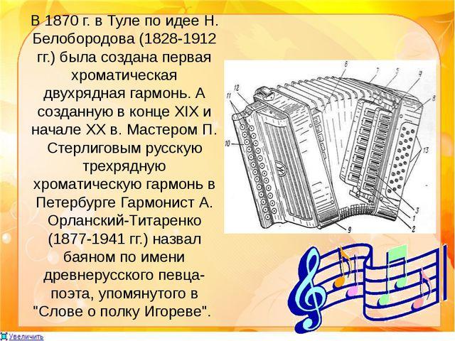 В 1870 г. в Туле по идее Н. Белобородова (1828-1912 гг.) была создана первая...