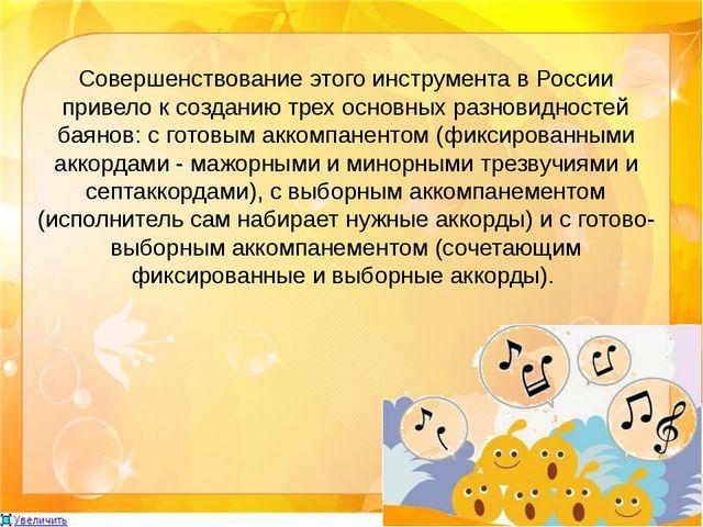 Совершенствование этого инструмента в России привело к созданию трех основных...