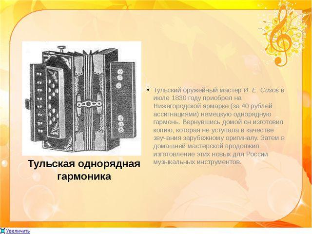 Тульская однорядная гармоника Тульский оружейный мастерИ.Е.Сизовв июле 18...