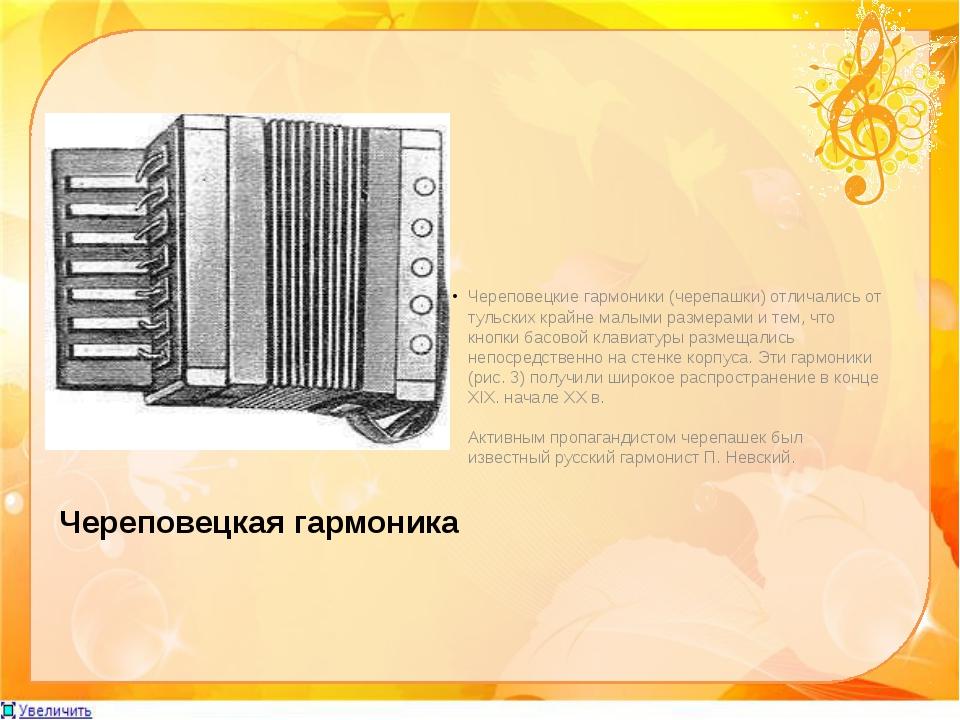 Череповецкая гармоника Череповецкие гармоники (черепашки) отличались от тульс...