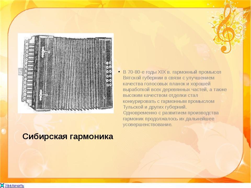 Сибирская гармоника В 70-80-е годы XIX в. гармонный промысел Вятской губернии...