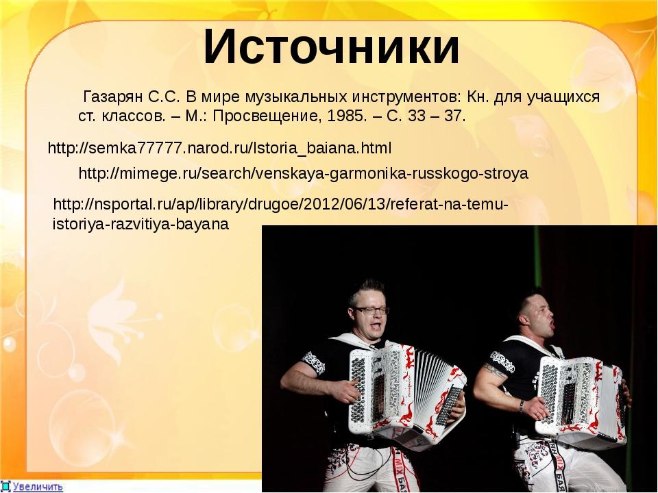 Источники Газарян С.С. В мире музыкальных инструментов: Кн. для учащихся ст....