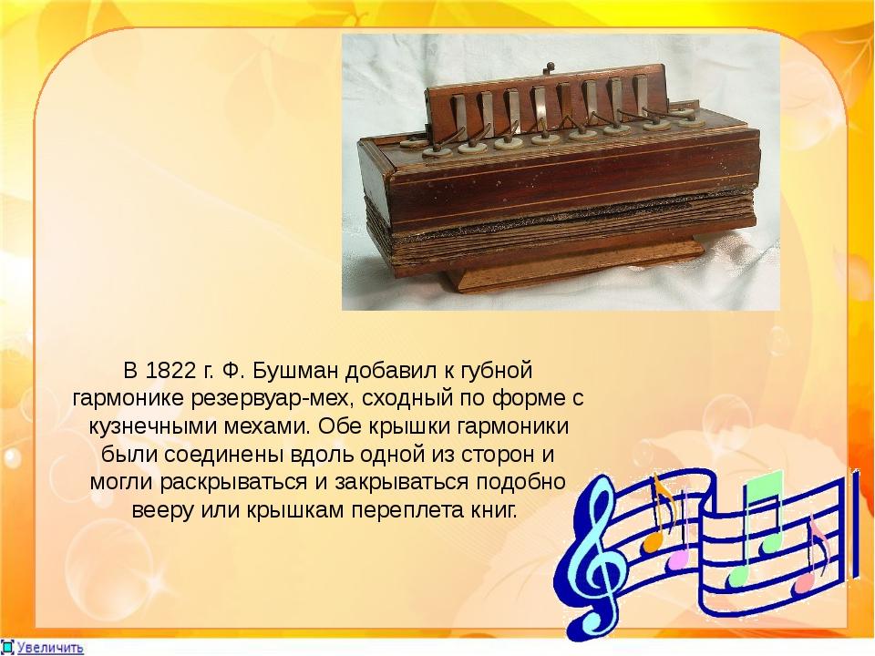В 1822 г. Ф. Бушман добавил к губной гармонике резервуар-мех, сходный по форм...