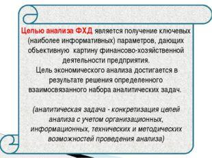 Целью анализа ФХД является получение ключевых (наиболее информативных) парам