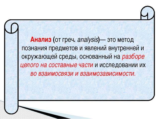 Анализ (от греч. analysis)— это метод познания предметов и явлений внутренней...